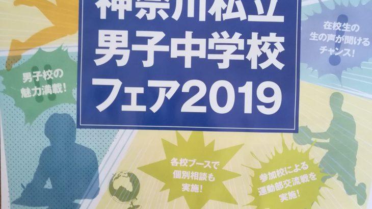 【今だからこそ「男子校」】6月23日(日)神奈川私立男子中学校フェア2019開催!