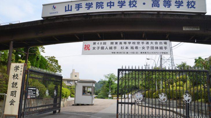 山手学院のオープンキャンパスに行ってきました!