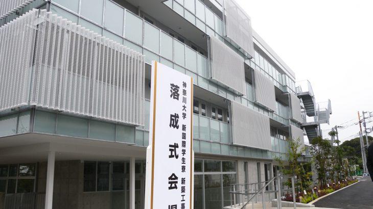 今どきの学生寮事情~神奈川大学の「まちのような学生寮」って!?