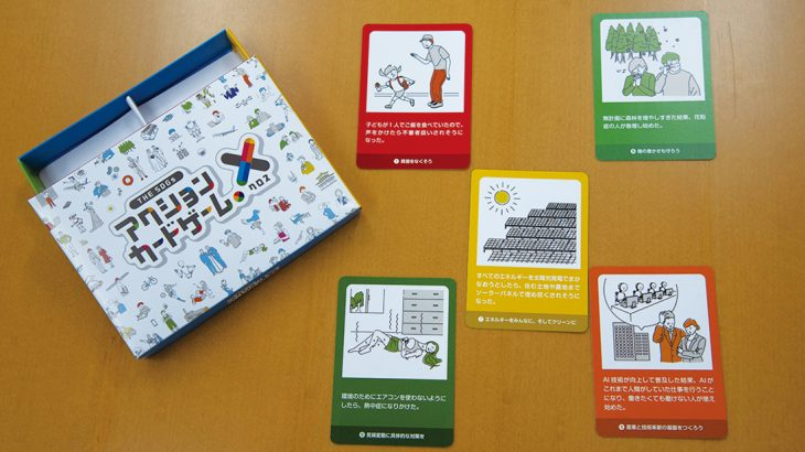 世界の危機に学生が立ち上がる。カードゲームで課題解決