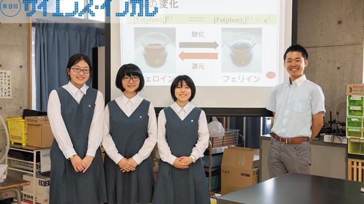 今年もサイエンス・インカレが開催!高校生にも研究発表の機会を〜水戸第二高等学校編