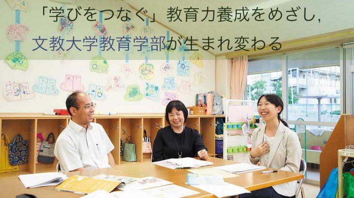 「学びをつなぐ」教育力養成をめざし文教大学教育学部が生まれ変わる