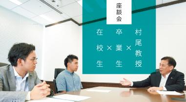 【関西学院大学の改革力CASE.3-2】「質の高い就労」へ至る関西学院大学での学び
