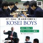 佼成学園中学校高等学校が「オンライン学校説明会」を開催。