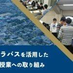 「e-シラバス」を活用した遠隔授業への取り組み | 金沢工業大学