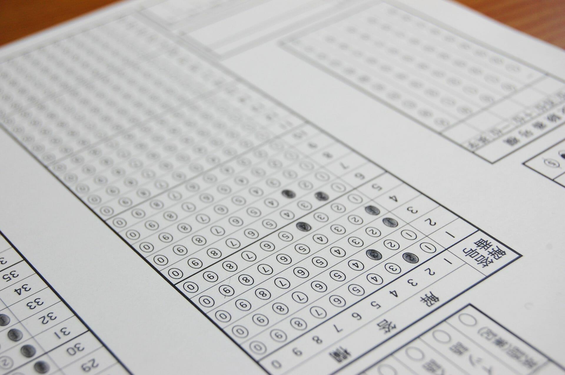 大学 試験 国立 二 日程 次