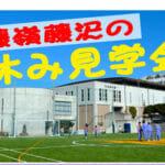 【藤嶺学園藤沢高等学校】夏休み見学会のお知らせ