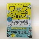 本の紹介『今日から使えるワークショップのアイデア帳』