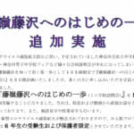 【藤嶺学園藤沢中学校】ミニ説明会追加開催!