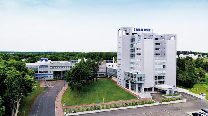 企業・研究所の知見をいちはやく大学教育にフィードバック―北海道情報大学