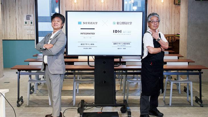 デザインの力でアイデアを具現化する―多摩美術大学×東京理科大学