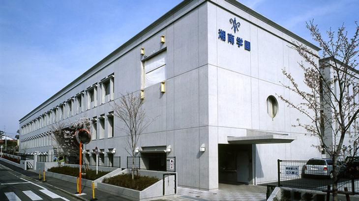 【湘南学園中学校高等学校】湘南・鵠沼の風土が育む、自由な校風―「ありのままの自分」を伸ばす6年間