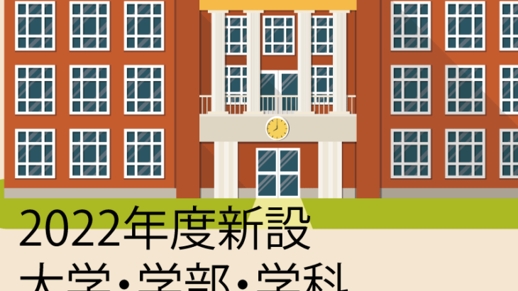 2022年度新設大学・学部・学科 アフターコロナを見据えた大学改革の動きに注目