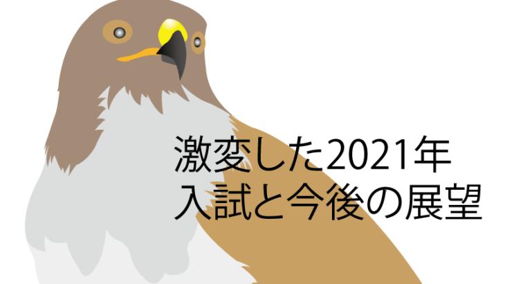 激変した2021年 入試と今後の展望