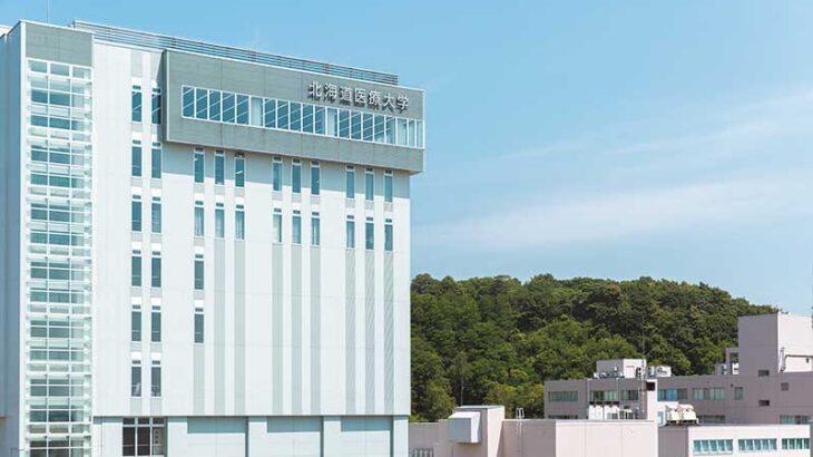 ポストコロナ時代を見据え、最先端の教育環境で医療人を育成する北海道随一の医療系総合大学ー北海道医療大学