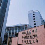 北海道とともに136年、伝統と革新が交錯する学び舎 どこまでも学生ファーストな教育を展開する北海学園大学